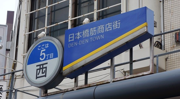 Denden Town à Osaka: le quartier des gamer, geek et otakus